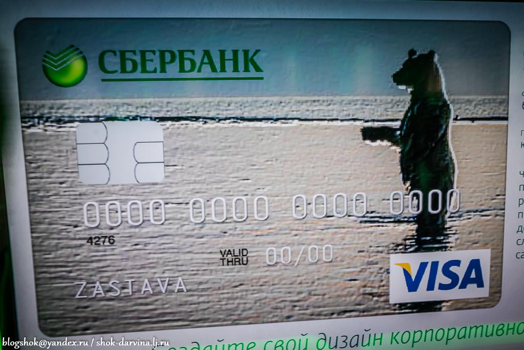 Sberbank-11