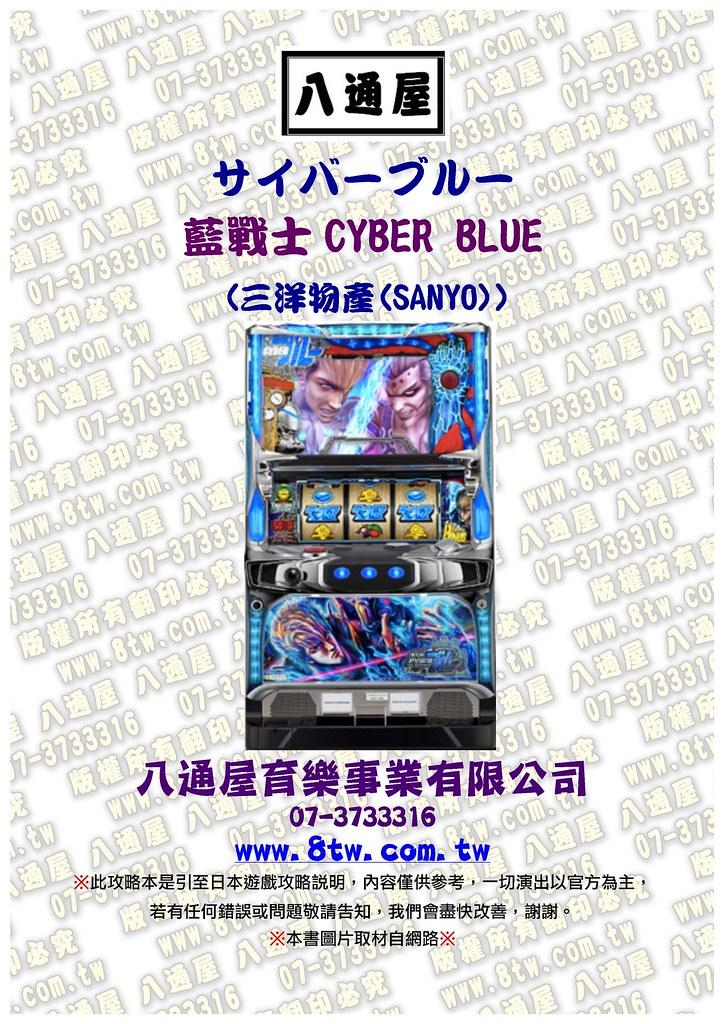 S0254 藍戰士CYBER BLUE 中文版攻略_頁面_01