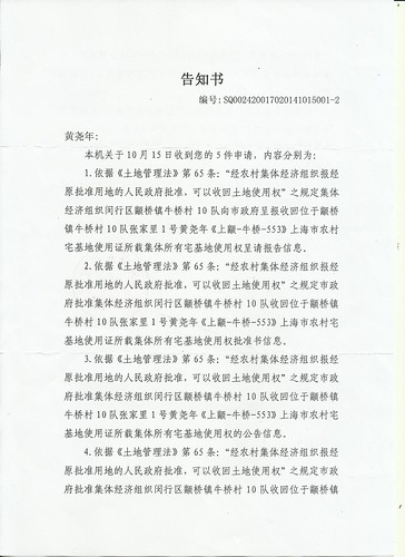 黄尧年-市政府信息公开_Page_1