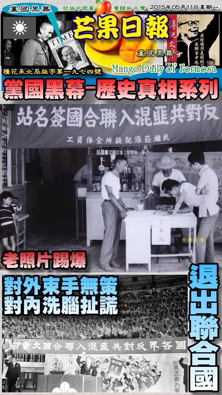 150511芒果日報--黨國黑幕-狼狽退出聯合國,扯謊洗腦繼續騙