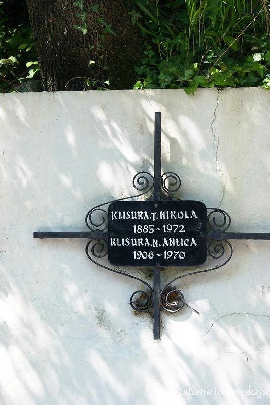 Могила семьи Клисура