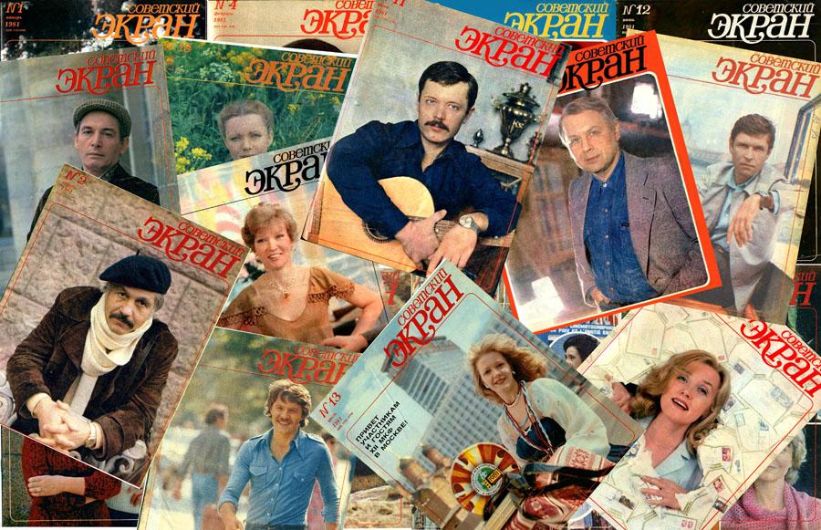 1981《苏联银幕》封面01