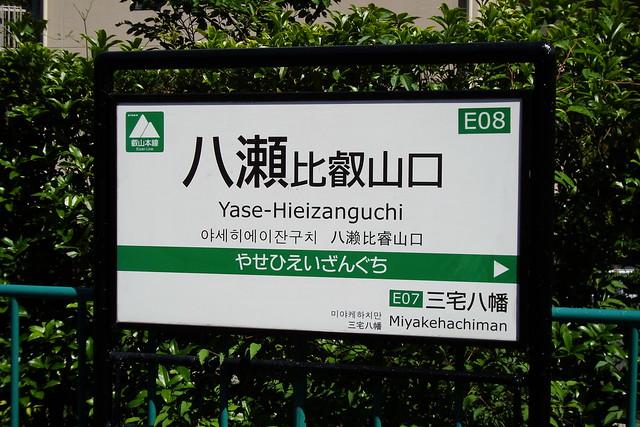 2015/06 叡山電車 八瀬比叡山口駅 #02