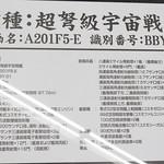 Yamato2199_SVA-35