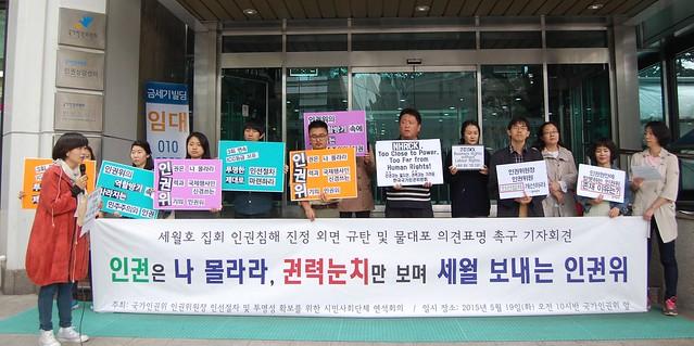 20150519_세월호 집회 인권침해 외면 국가인권위 규탄 기자회견 (2)