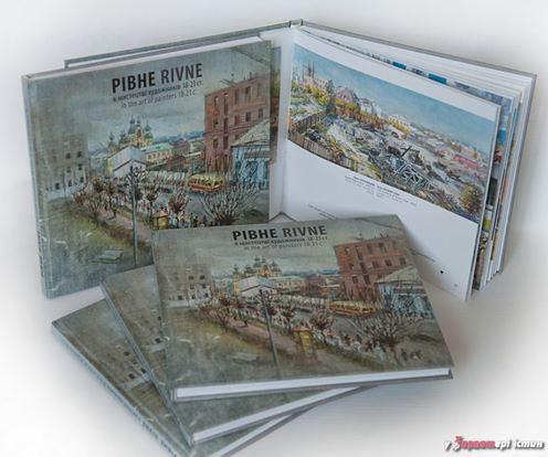 «Намальоване» Рівне— водному альбомі