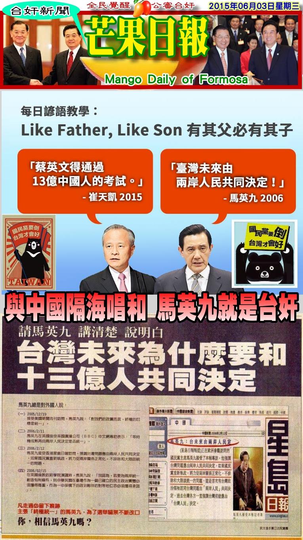 150601芒果日報-台奸新聞--與中國隔海唱和,馬英九就是台奸