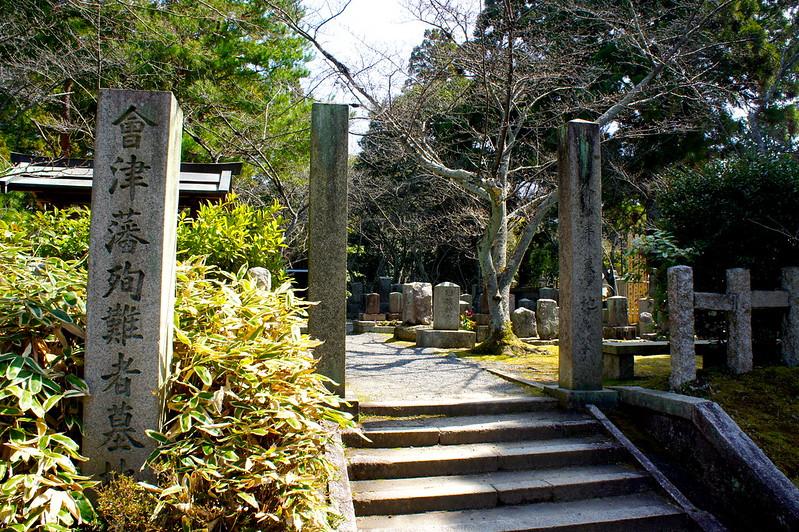 会津藩殉職者墓地/金戒光明寺(Konkai Komyo-ji Temple / Kyoto City) 2015/03/17