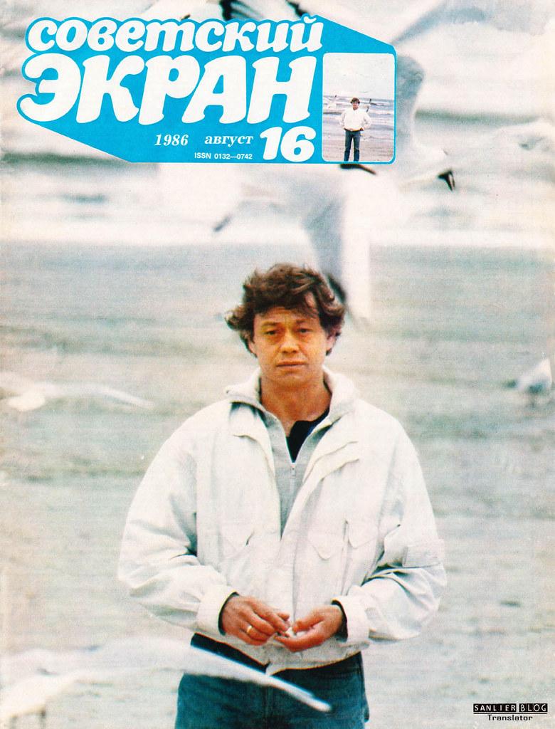 1986年《苏联银幕》封面17