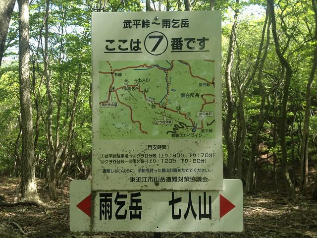 雨乞岳 武平峠ルート ⑦ 七人山のコル