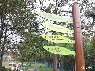 CIRCLEG 九龍灣 佐敦谷 公園 野餐 郊野  草地 玩樂 (7)