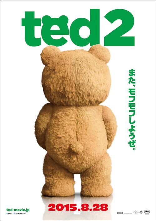 映画『テッド2』ティザービジュアル