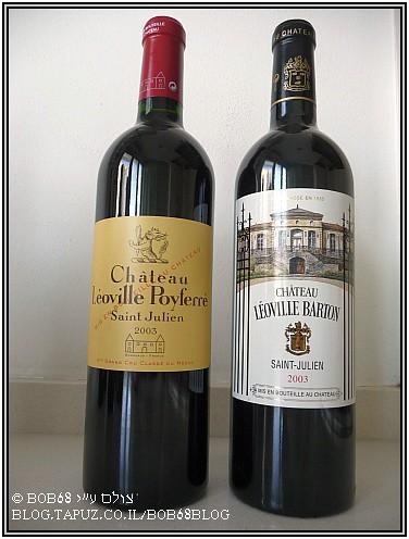 יינות בורדו בציר 2003 מקצה שלישי
