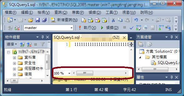 [SQL] SSMS 視窗捲軸-1