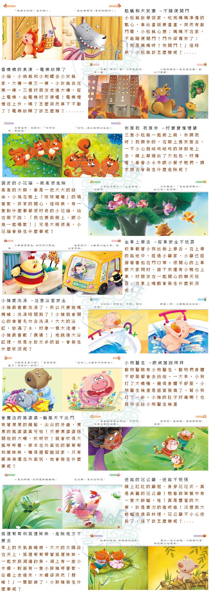 寶寶生活的iq故事集