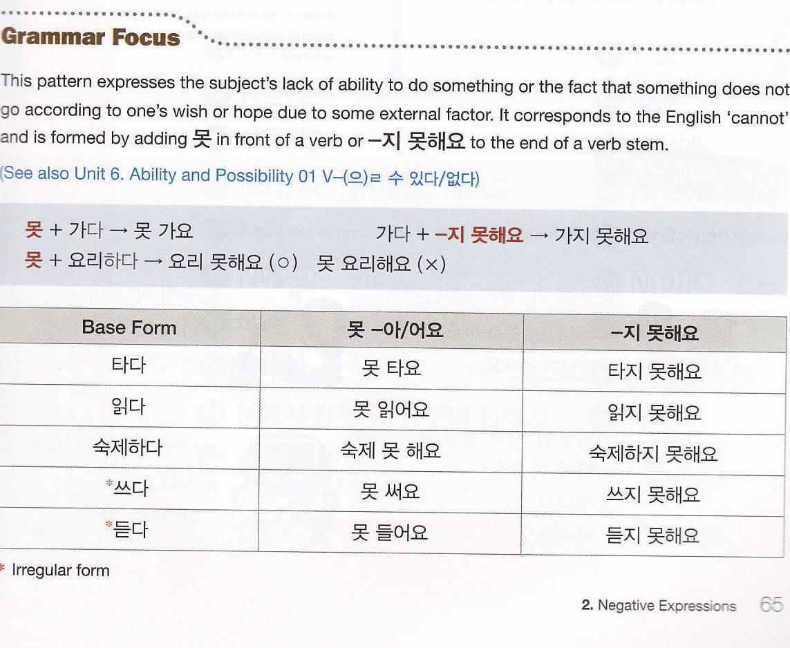 2-grammar focus