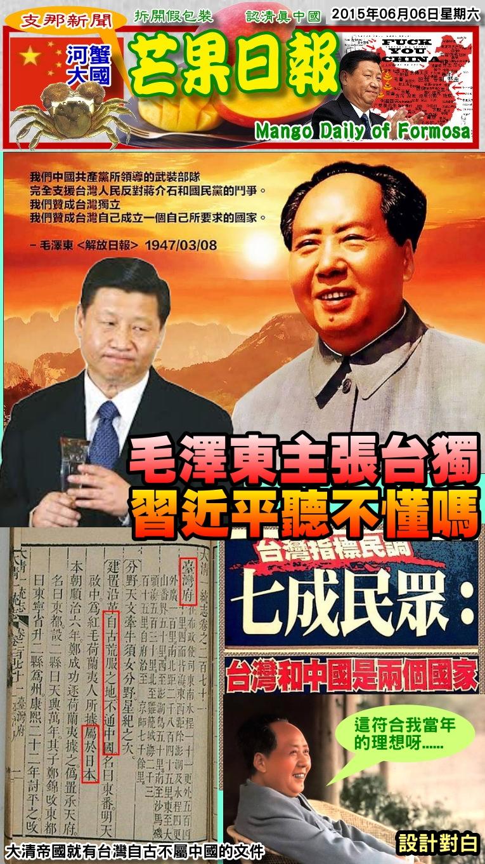 150606芒果日報--支那新聞--毛澤東主張台獨,中國人聽見沒有
