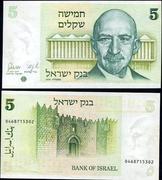 5 šekalimov Izrael 1978 (1980)