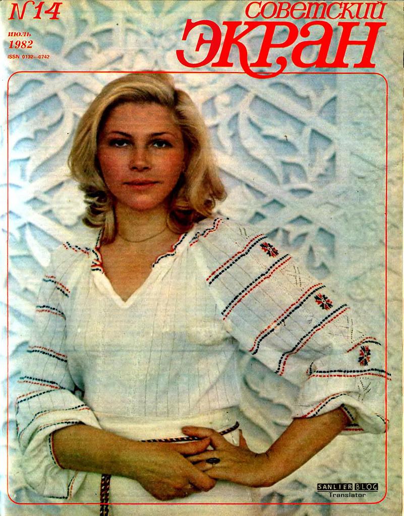 1982《苏联银幕》封面14