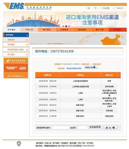 EMS1067278141308-20150520-杨浦法院