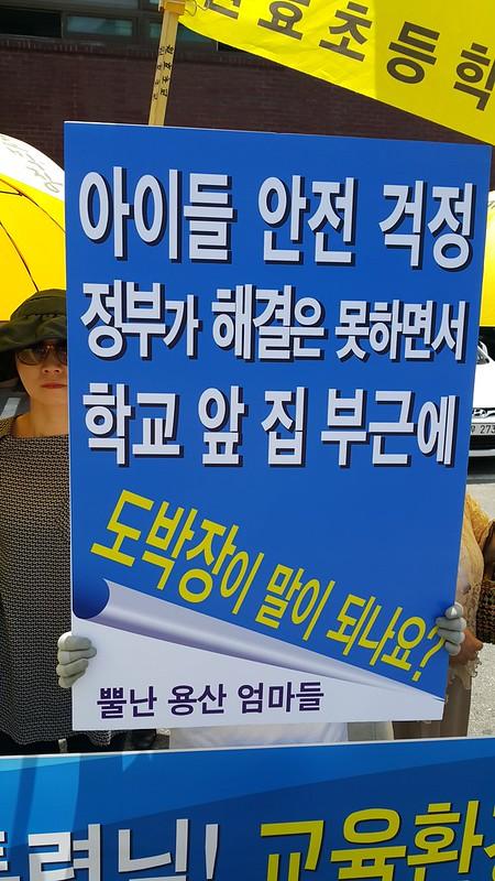 20150604_용산 학부모 청와대 호소문
