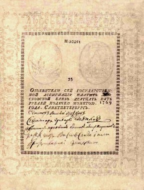 25 RUBLE ASSIGNAT ISSUED IN 1769