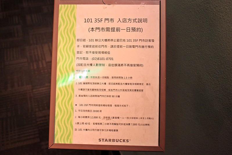 Starbucks統一星巴克-省錢上101高樓-台北景色咖啡館  (8)