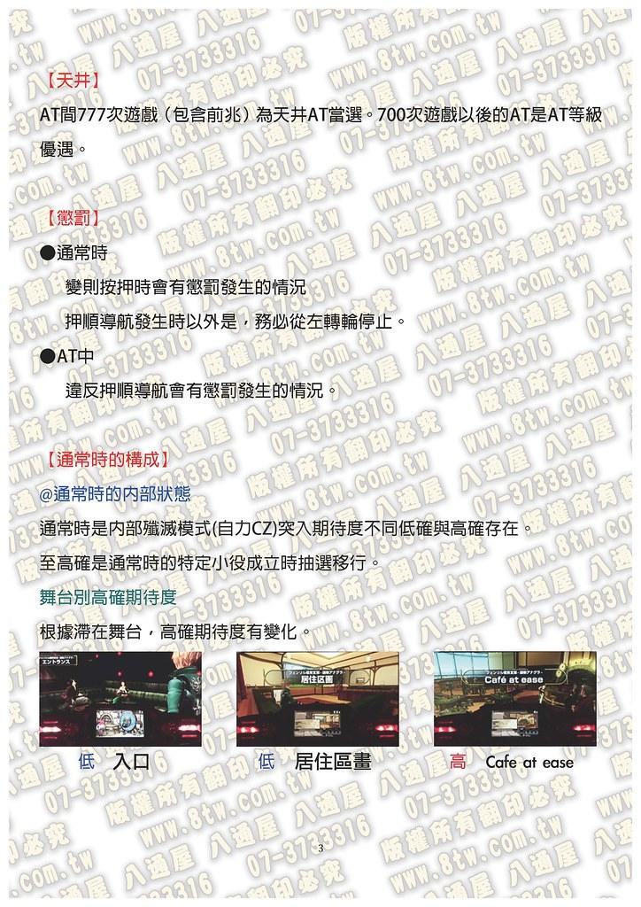 S0263噬神戰士 中文版攻略_Page_04