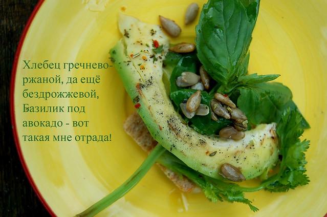 4-1 мое сыроедение авокадо и зеленый базилик с пророщенными семечками подсолнуха