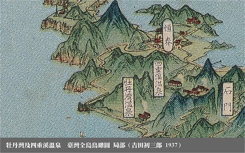 006旭海_日治時期稱牡丹灣溫泉
