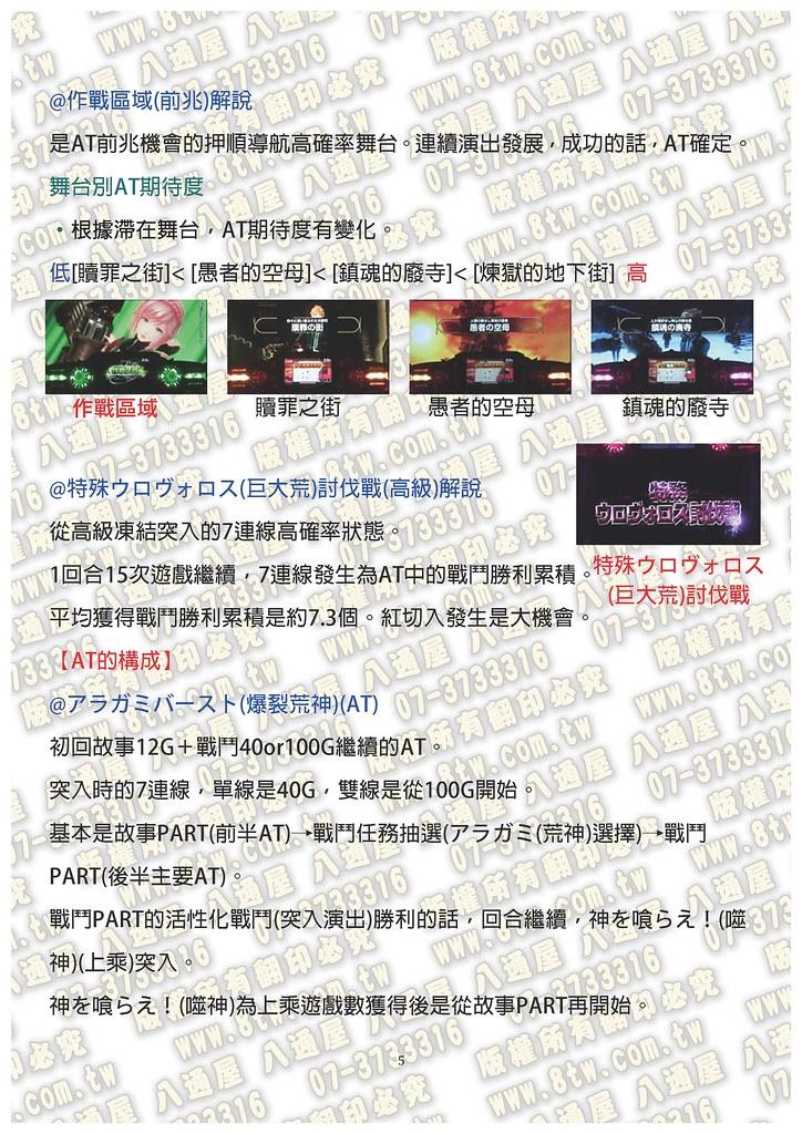 S0263噬神戰士 中文版攻略_Page_06
