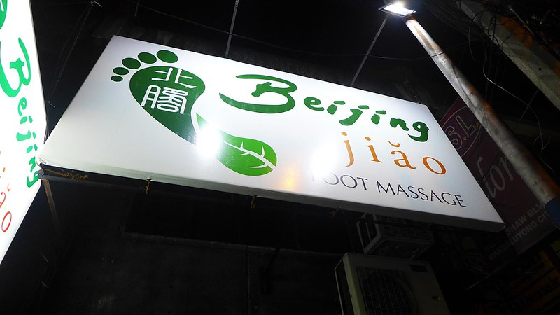 BEIJING-JIAO-FOOT-MASSAGE-01