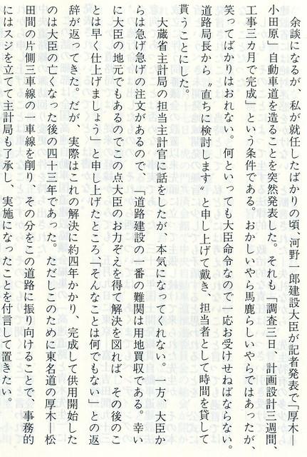小田原厚木道路は河野一郎の政治路線だった2