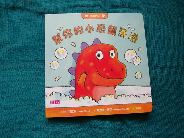 幫你的小恐龍洗澡@《我長大了》系列套書,從扮家家酒學會生活自理