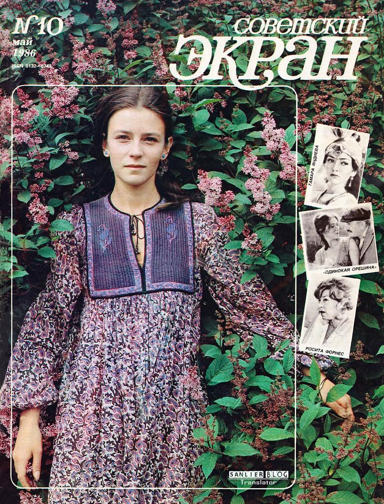 1986年《苏联银幕》封面10