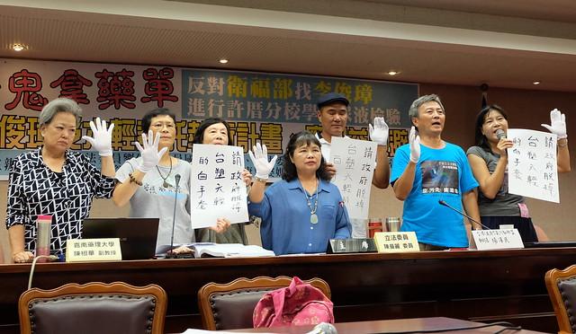 立委陳曼麗(中)與台灣水資源保育聯盟、要健康婆婆媽媽團、雲林淺海養殖協會等共同要求政府脫掉台塑六輕的白手套 攝影:陳文姿