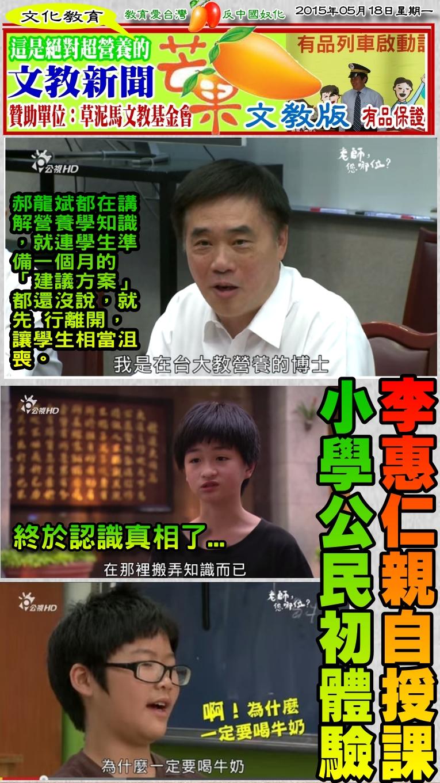 150518芒果日報--文教新聞--李惠仁親自授課,小學公民初體驗