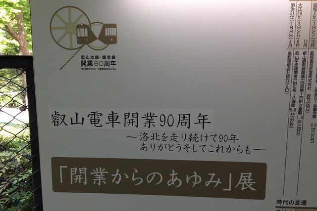 2015/06 叡山電車 八瀬比叡山口駅 #01