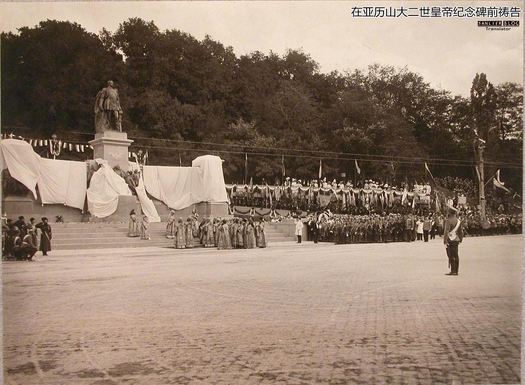 亚历山大二世纪念碑揭幕6