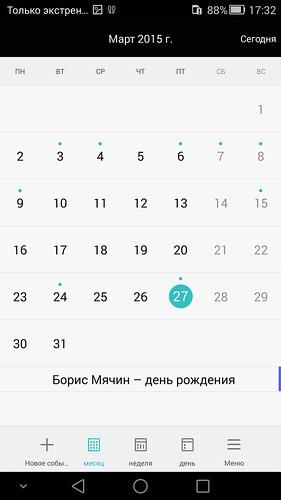 Screenshot_2015-03-27-17-32-21