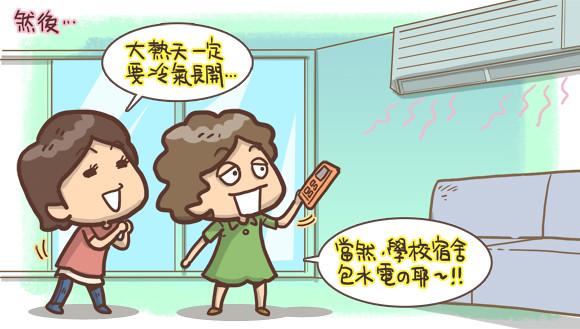 日本留學生活圖文2
