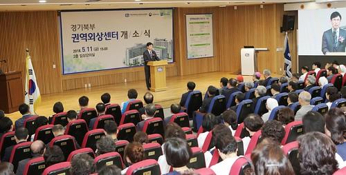 경기북부 권역외상센터 개소식
